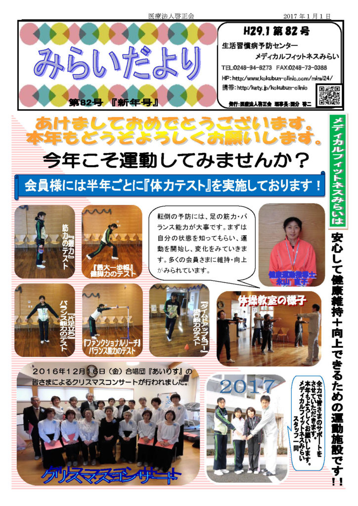 tayori_vol82_o