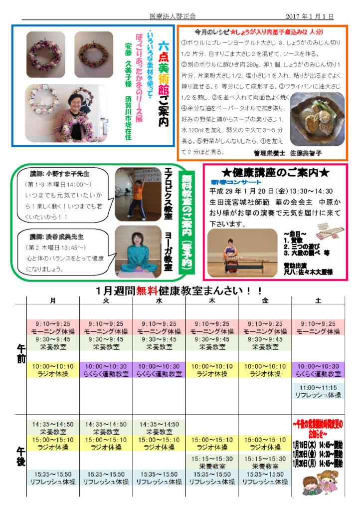 tayori_vol82_u