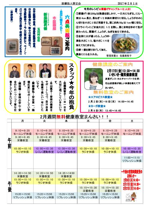 tayori_vol83_u