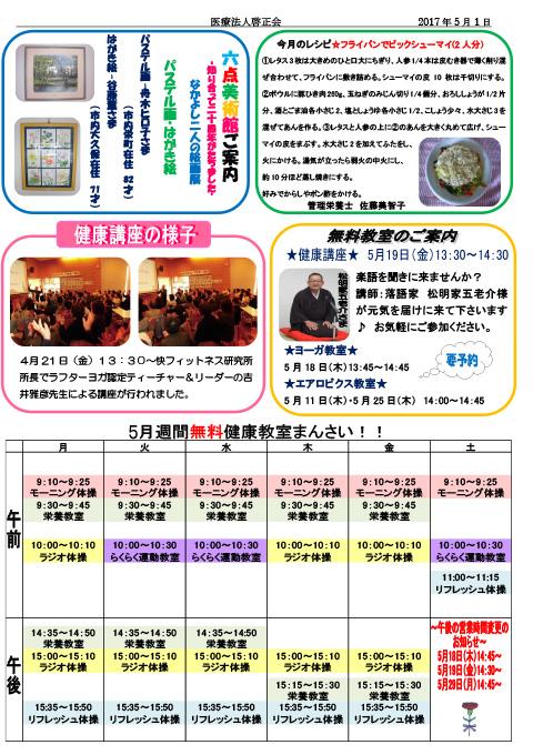 tayori_vol86_u